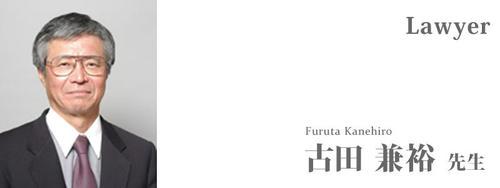 furuta.jpg