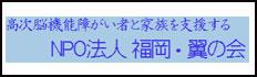 福岡翼の会