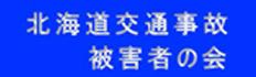 北海道交通事故被害者の会