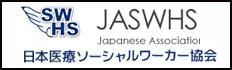 日本医療ソーシャルワーカー協会