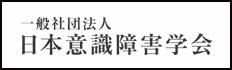 日本意識障害学会