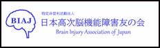 日本高次脳機能障害家族の会