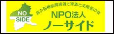 NPO法人ノーサイド