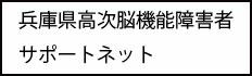 兵庫県高次脳